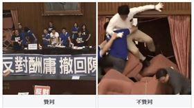 臉書粉專老天鵝娛樂詢問網友是否贊成國民黨立委杯葛監委人事霸佔議場的主張、行為(圖/翻攝臉書)