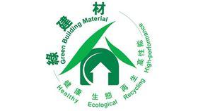 環境永續,7/1起綠建材標章擴大申請範圍(圖/內政部)