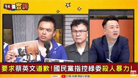 94要客訴,李正皓,洪孟楷,國民黨,立法院,