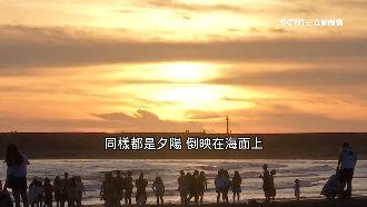 不用出國!漁光島月牙灣媲美黃金海岸