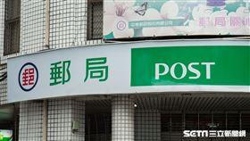 郵局(記者陳弋攝影)