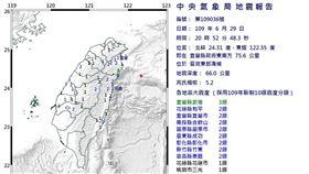 (圖/中央氣象局)036地震