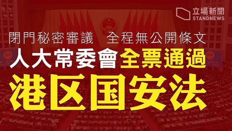 中國人大162票全票通過港版國安法 林鄭月娥沒看過草案