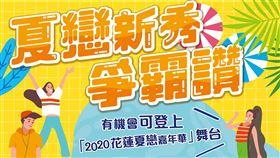 ▲2020花蓮夏戀-在地表演團體徵選。(圖/花蓮縣政府觀光局提供)