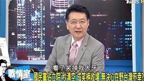 ▲趙少康不滿藍委抗爭表現,表示看了笑掉大牙(圖/翻攝自《少康戰情室》YouTube)