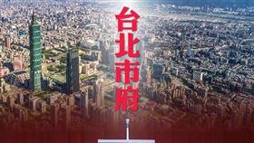 台北市免費輔導公寓大廈成立管委會,名額有限報名要快!(圖/資料照)