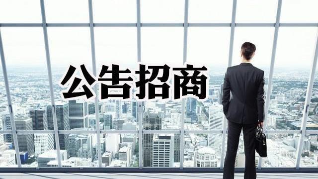 「高鐵新竹站專用區(二)開發經營案」公告