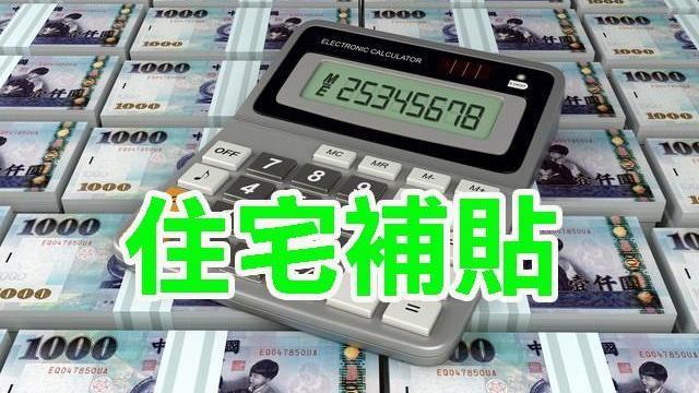 新竹縣「住宅補貼」大鬆綁 免設籍也能申請