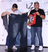 好友Joeman,也以失散多年的兄弟前來並且送上超大尺碼牛仔褲及四角內褲祝賀,兩人還一起合穿上,展現同穿一條褲,手足共內褲的兄弟情誼。(記者邱榮吉/攝影)