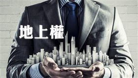 台北市地上權風潮再起,壽險溢價59%搶下(圖/資料照)