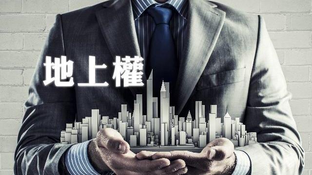 MyGonews台北市地上權風潮再起壽險溢價59%搶下