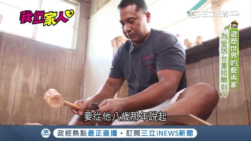 我們一家人PLUS/鍾愛木雕!峇里島廚師為愛定居台灣