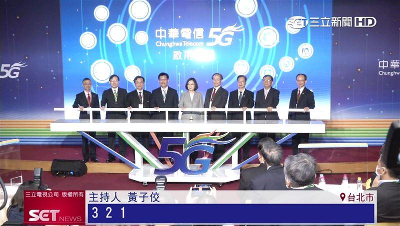 引領5G時代!中華電信率先開台邁向新里程碑