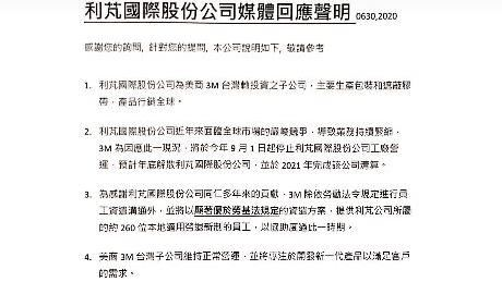 3M膠帶廠「利芃」資遣227人 擬9月停止營運年底解散