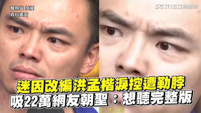 迷因改編洪孟楷淚控遭勒脖 吸22萬網友朝聖:想聽完整版