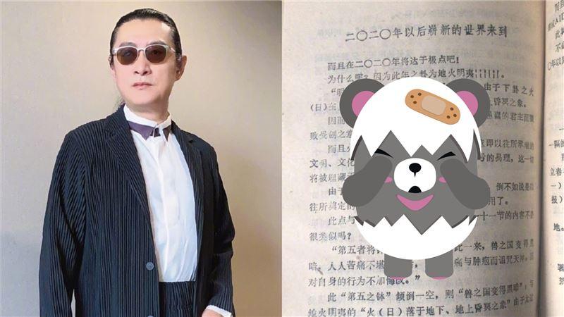 「港版國安法」通過!黃安引《推背圖》談台灣:有大事發生 – 三立新聞網