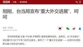 台灣、索馬利蘭互設代表處!中國官媒酸:呵呵,濫竽充數(圖/翻攝自環球網)