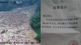 重慶社區瘋傳「4樓以下做好準備」  中國重慶土石流 圖翻攝自微博、推特