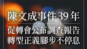 陳文成事件39年 小英盼悲劇不重演