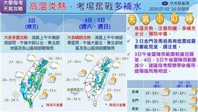氣象局官方粉專「報天氣 - 中央氣象局」今(2)天下午貼出一張圖