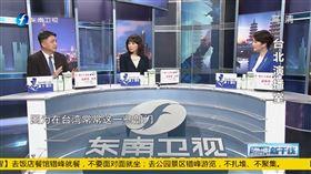 東南衛視(圖/翻攝自YouTube)