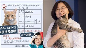 指考登場!蔡英文附愛貓 貼心提醒