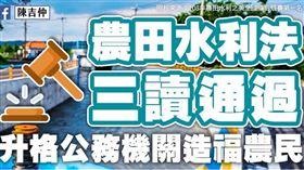 農委會主委陳吉仲在臉書貼出一張簡易懶人包並說,農田水利法三讀通過!升格公務機關造福農民!(圖/翻攝自陳吉仲臉書)