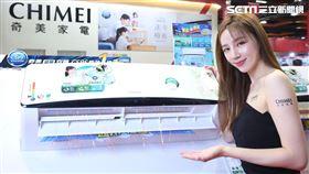 台北電器空調影音3C大展期間,CHIMEI奇美家電宣布祭出四大優惠好禮(圖/奇美家電)