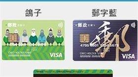 郵政VISA金融卡。(圖/翻攝自中華郵政官網)