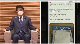 安倍晉三 布口罩(圖/翻攝自ANNnewsCH)