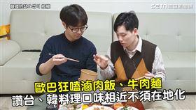 歐巴狂嗑滷肉飯、牛肉麵 讚台、韓料理口味相近不須在地化