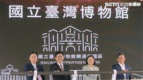 蔡英文總統出席國立台灣博物館鐵道部園區開幕典禮。(圖/記者盧素梅攝)