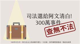 ▲去年陳明文在高鐵遺失裝有300萬元的皮箱,引發社會關注。(圖/業者提供)