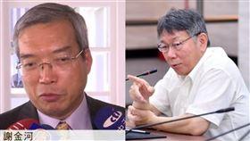 財信傳媒董事長謝金河、台北市長柯文哲(組合圖/資料照)