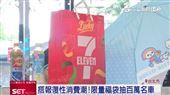 歡慶7-11日 17通路商品開心花