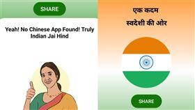 印度推出「Chinese App Detector(偵測中國App)」(圖/翻攝自推特)