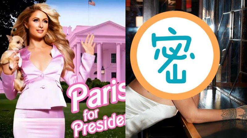 千金芭黎絲參選總統 點名天后當副手