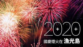 2020國慶焰火擇定台南市漁光島施放(圖/翻攝黃偉哲臉書)