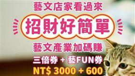 藝fun券(文化部提供)