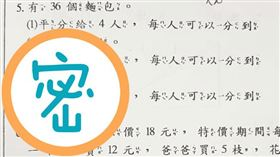 小學生「數學期末考考卷」1字神解(圖/翻攝自爆廢公社二館臉書)
