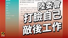 時代力量批評陸委會未顧及國人安全。(圖/翻攝自時代力量臉書)