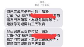 振興三倍券將在15日上路,但近日卻有部分民眾反應收到了「提醒簡訊」有些困擾。(圖/翻攝自「爆廢公社」)