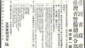 解嚴,戒嚴(圖/翻攝自維基百科)