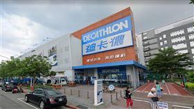 迪卡儂,運動用品店(圖/翻攝自Google Map)