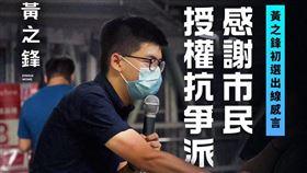黃之鋒在九龍東選區得票達30047票居首,順利在民主派初選出線。(圖/翻攝自黃之鋒、立場新聞臉書)