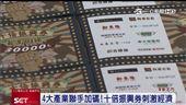寶島眼鏡刺激經濟 加碼推十倍振興券