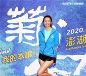 名模王心恬代言「2020菊島澎湖跨海馬拉松」報名啟動記者會。(記者邱榮吉/攝影)
