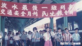 歷史上的今天/台鐵淡水線改成北捷終止營運。(圖/台鐵提供)