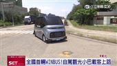 5G智慧交通 中華電信自駕小巴上路