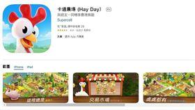 App分析公司Sensor Tower指出,蘋果在7月首週從中國App Store下架逾2500款手機遊戲,包括芬蘭Supercell的「卡通農場」、德國Flaregames的「無敵查克諾里斯」等。圖為卡通農場。(圖取自台灣App Store網頁apple.com/tw/ios/app-store)